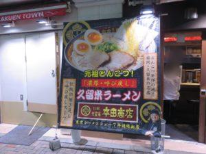 ホンダラーメン1号 純味@東京ラーメンショーselection 極み麺 拉麺 久留米 本田商店:バナー