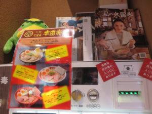ホンダラーメン1号 純味@東京ラーメンショーselection 極み麺 拉麺 久留米 本田商店:券売機上