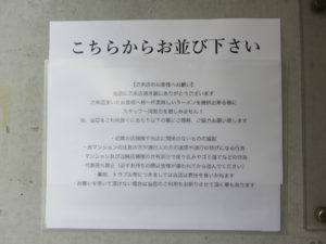 中華そば@○惠中華そば:行列注意2