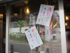 かにトンコツ(塩・太麺)@魚焚:店頭メニュー