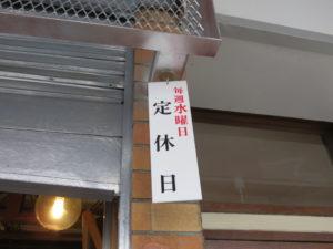 かにトンコツ(塩・太麺)@魚焚:営業時間