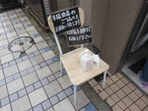 豚骨醤油@SHOWTIME-Ramen-:消毒用アルコール
