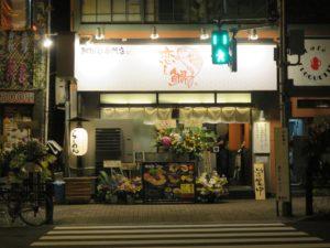 鯛担麺(3辛)@恋し鯛:外観
