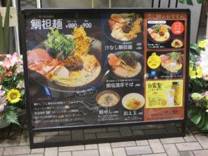 鯛担麺(3辛)@恋し鯛:メニューボード