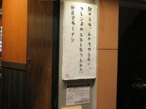 鯛担麺(3辛)@恋し鯛:店頭