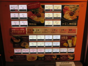 鯛担麺(3辛)@恋し鯛:券売機