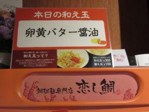 鯛担麺(3辛)@恋し鯛:本日の和え玉