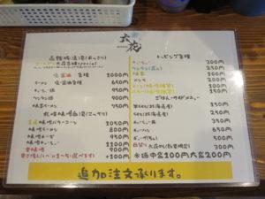 塩ワンタン麺@六花 -Rokka-:メニュー