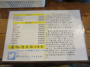 塩ワンタン麺@六花 -Rokka-:サイドメニュー