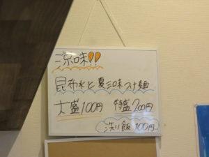 塩ワンタン麺@六花 -Rokka-:季節メニュー