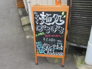 NEOたんたん麺@麺処 ぱちぱち:案内ボード