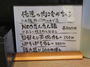 NEOたんたん麺@麺処 ぱちぱち:メニュー