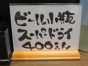 NEOたんたん麺@麺処 ぱちぱち:ドリンクメニュー