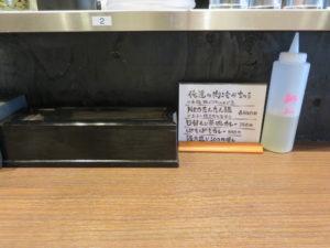 NEOたんたん麺@麺処 ぱちぱち:卓上
