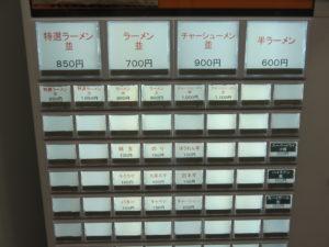 ラーメン 並@横浜らーめん 大塚家:券売機