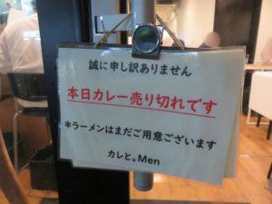 牡蠣煮干し醤油Black Men@カレと。Men:完売