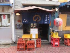 竹岡式ラーメン 並もり@オホーツク北見焼肉のっけ ひるのっけ 東京高円寺本店:外観
