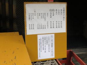 竹岡式ラーメン 並もり@オホーツク北見焼肉のっけ ひるのっけ 東京高円寺本店:メニューボード