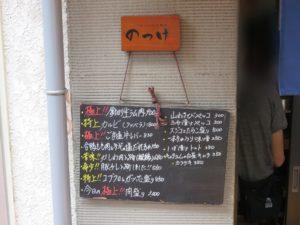 竹岡式ラーメン 並もり@オホーツク北見焼肉のっけ ひるのっけ 東京高円寺本店:夜メニュー