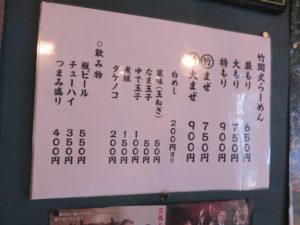 竹岡式ラーメン 並もり@オホーツク北見焼肉のっけ ひるのっけ 東京高円寺本店:メニュー