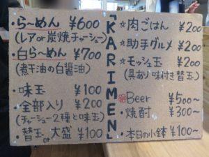 ら~めん(レアチャーシュー)@(仮)麺食堂:メニュー