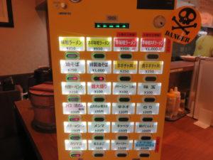 味噌ラーメン@ラーメン 味噌っぱち:券売機