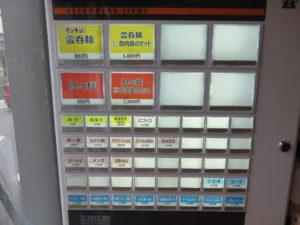 雲呑麺@雲呑麺のお店 おんわ:券売機