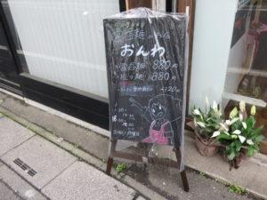 雲呑麺@雲呑麺のお店 おんわ:営業時間