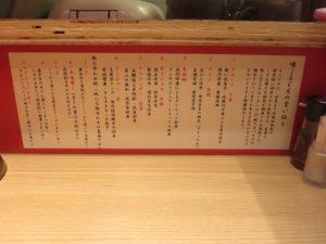 黒孔雀(5辛・太麺)@スパイスらぁ麺 喰JACK:言い伝え
