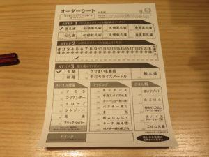 黒孔雀(5辛・太麺)@スパイスらぁ麺 喰JACK:オーダーシート