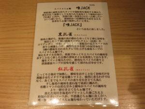 黒孔雀(5辛・太麺)@スパイスらぁ麺 喰JACK:こだわり