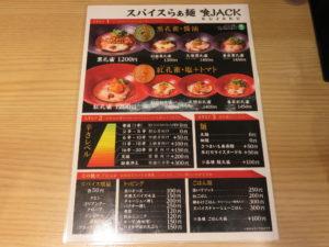 黒孔雀(5辛・太麺)@スパイスらぁ麺 喰JACK:メニュー