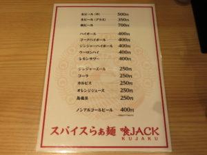 黒孔雀(5辛・太麺)@スパイスらぁ麺 喰JACK:ドリンクメニュー