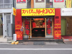 黒孔雀(5辛・太麺)@スパイスらぁ麺 喰JACK:外観
