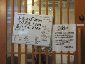 濃厚鶏そば@中華そば TORICO:お願い