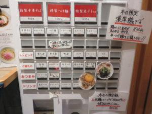 濃厚鶏そば@中華そば TORICO:券売機