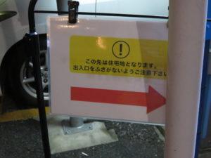 らーめん micro@人類みな麺類 東京本店:行列案内3