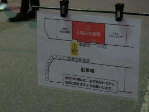 らーめん micro@人類みな麺類 東京本店:行列案内2