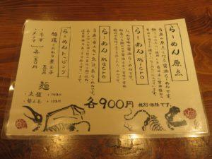 らーめん micro@人類みな麺類 東京本店:メニュー