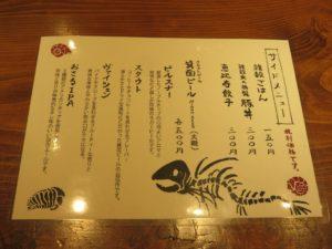 らーめん micro@人類みな麺類 東京本店:サイドメニュー