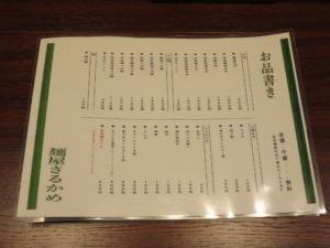 醤油そば(並)@麺屋 さるかめ:メニュー