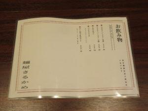 醤油そば(並)@麺屋 さるかめ:ドリンクメニュー