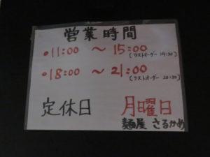 醤油そば(並)@麺屋 さるかめ:営業時間