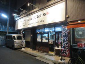 醤油そば(並)@麺屋 さるかめ:外観
