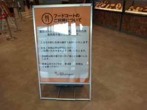 中華そば@白楽 栗山製麺:フードコート注意事項