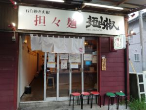 担々麺(辛さ5・しびれ5)@担々麺 麺山椒:外観