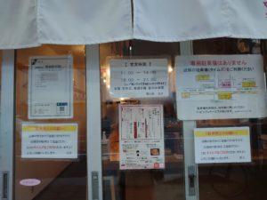 担々麺(辛さ5・しびれ5)@担々麺 麺山椒:営業時間