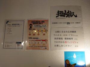 担々麺(辛さ5・しびれ5)@担々麺 麺山椒:こだわり
