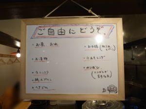 担々麺(辛さ5・しびれ5)@担々麺 麺山椒:サービス