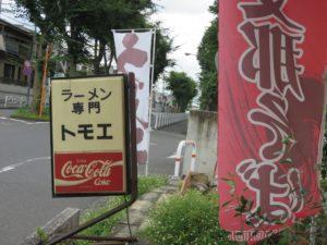 ラーメン@トモエ 八王子店:看板